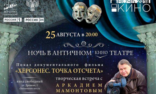 Бесплатное кино в Херсонесе в честь всероссийской акции «Ночь кино»