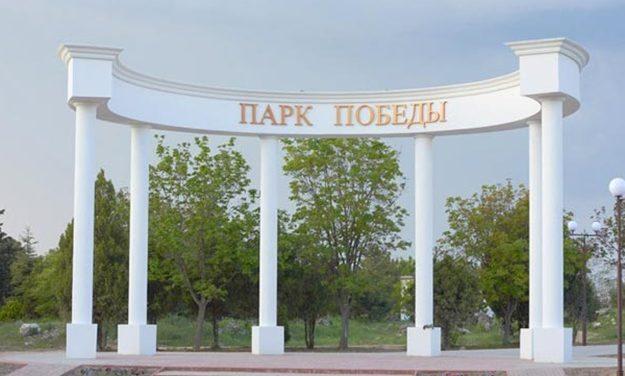 Реконструкция Парка победы под угрозой срыва