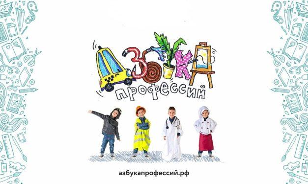 В Севастополь на 2 дня заглянет фестиваль «Азбука профессий»