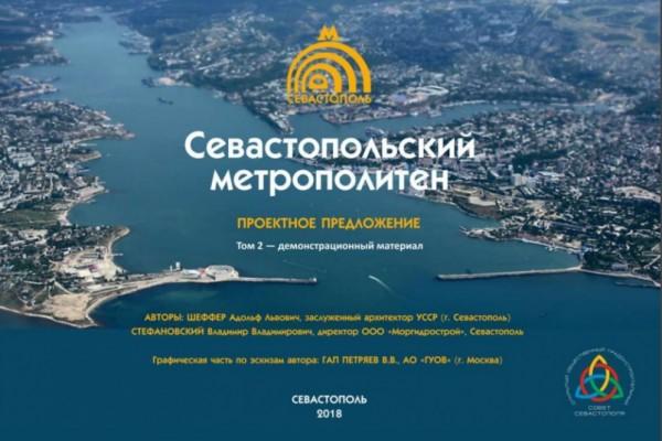 Севастопольский архитектор представил концепцию городского метро