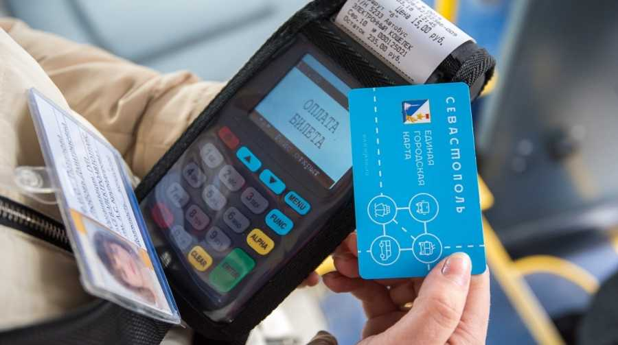 Как севастопольцы оценивают внедрение оплаты картой ЕКГС и льготы на общественном транспорте