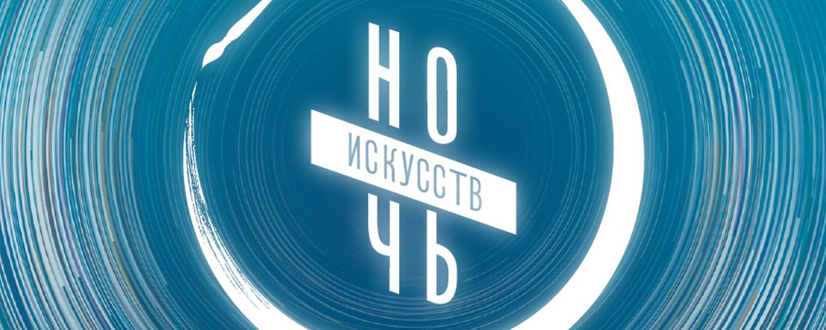 В Севастополе на День народного единства пройдет акция «Ночь искусств — 2018»