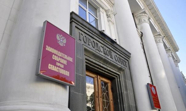 Депутаты ЗакСобрания города приняли поправки к бюджету