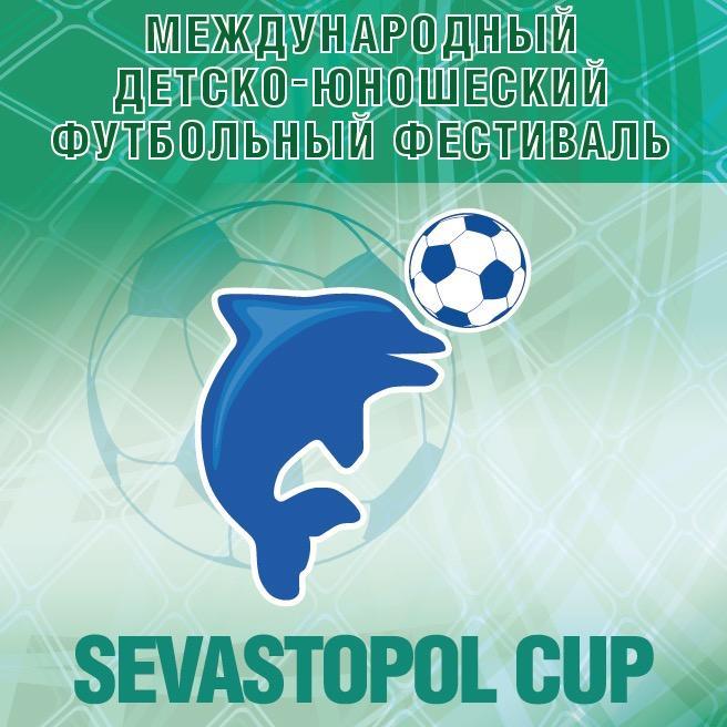 Фестиваль «Sevastopol Cup 2018» пройдет в городе в конце октября