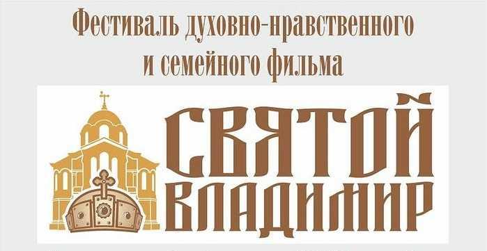 На фестивале кино «Святой Владимир» покажут свои работы участники из 25 стран мира