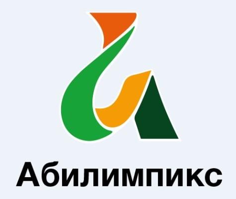 В Севастополе пройдет региональный этап чемпионата поддержки инвалидов «Абилимпикс – 2018»