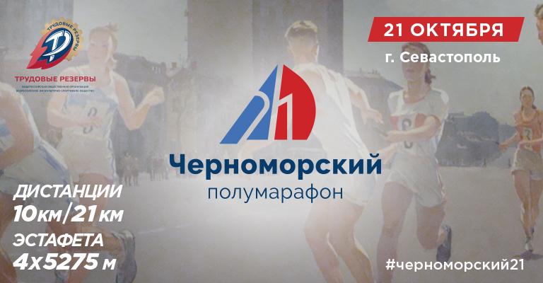21 октября в городе пройдет «Черноморский полумарафон»