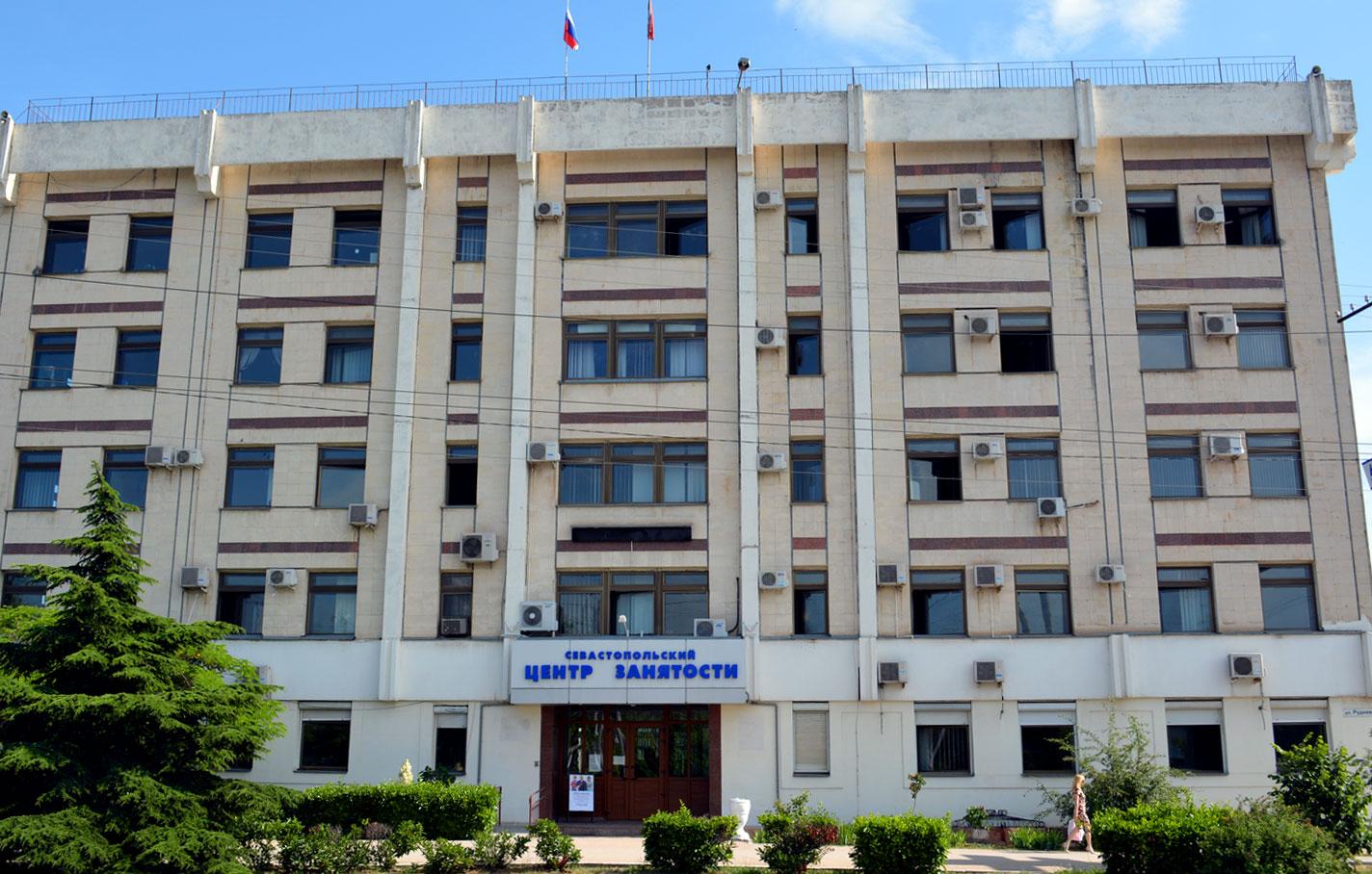 Севастопольский Центр Занятости и Департамент труда и соц.защиты радуются оценке 3