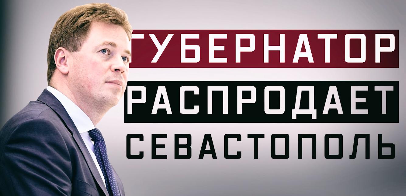 Губернатор Овсянников приватизирует, а правительство его прикрывает. Так считает PolitRussia
