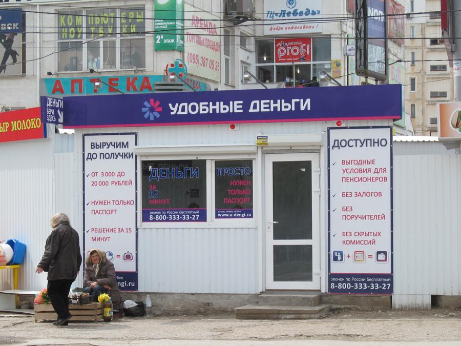 Долговая нагрузка Севастопольцев растет рекордными темпами