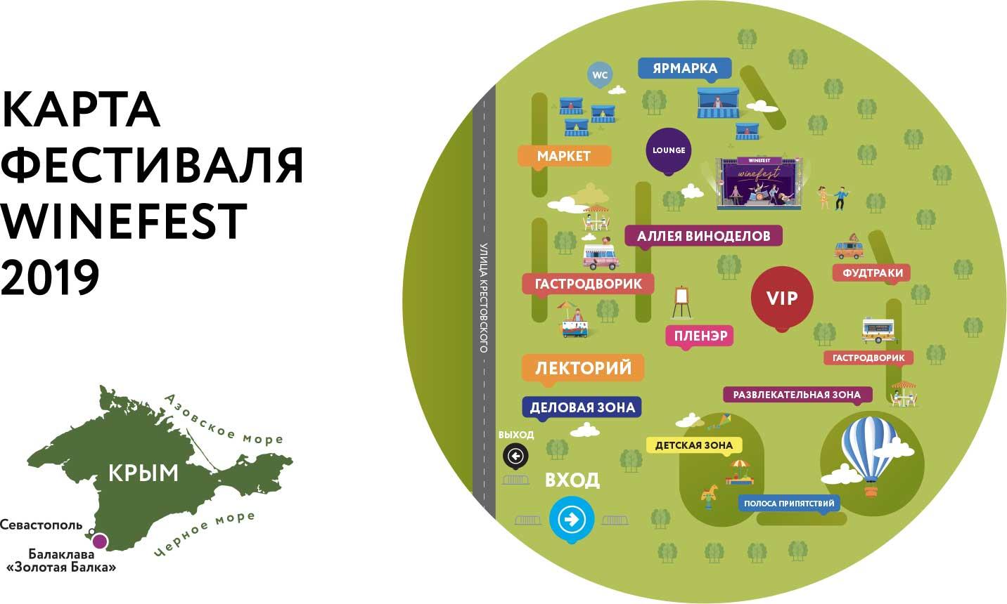 «WineFest» — фестиваль молодого вина в Балаклаве 2019 (28-29 сентября)