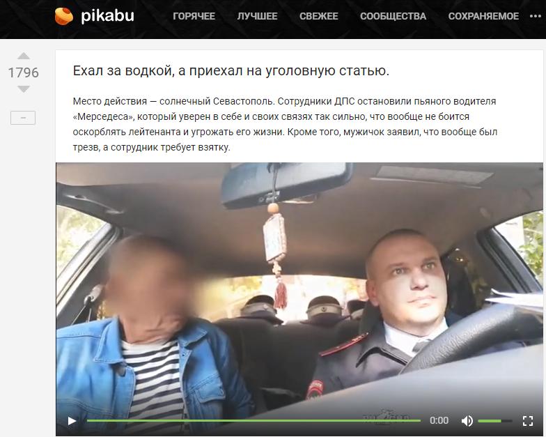 Видео из Севастополя набирает популярность на Пикабу (сотрудник ГИБДД и нарушитель)