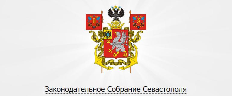 Анализ работы Законодательного собрания первого созыва (2014-2019) города Севастополя