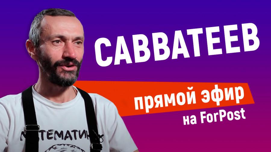 Алексей Савватеев в прямом эфире на ForPost