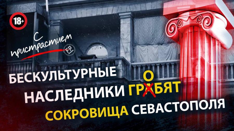 Бескультурные наследники гробят сокровища Севастополя