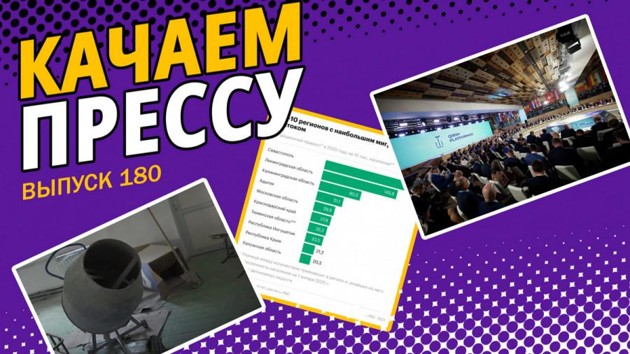 Качаем прессу: Богомолова обрастает фейками, Крымская платформа без крымчан