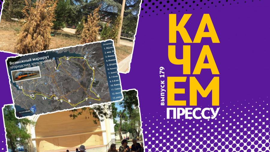 Качаем прессу: как электричка повлияет на численность севастопольцев и почему засыхают новые парки города