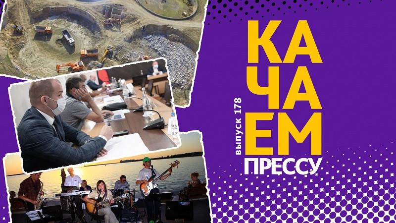 Качаем прессу: Севастополь будет миллионником, скандал в Ласпи, на музыкантов обрушилась цензура
