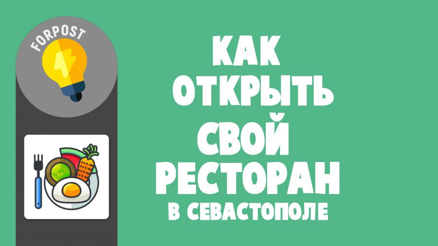 Как открыть свой ресторан в Севастополе