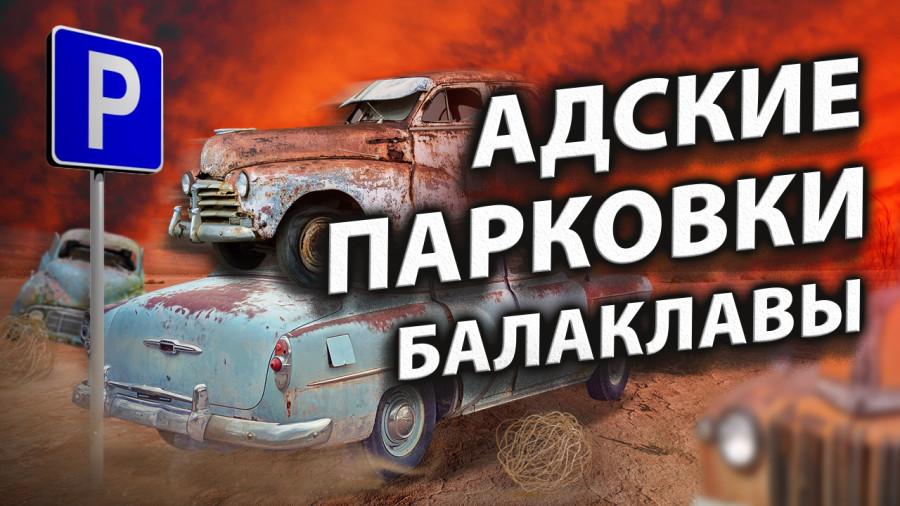 Как припарковаться в Балаклаве. Репортаж ForPost