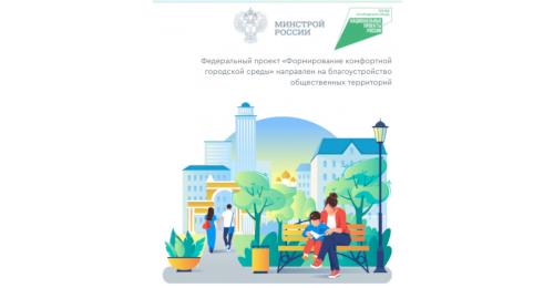 Разрабатываются проекты благоустройства общественных пространств на 2022 год
