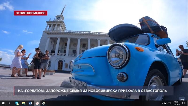 Семья из Новосибирска добралась до Севастополя на «горбатом» запорожце
