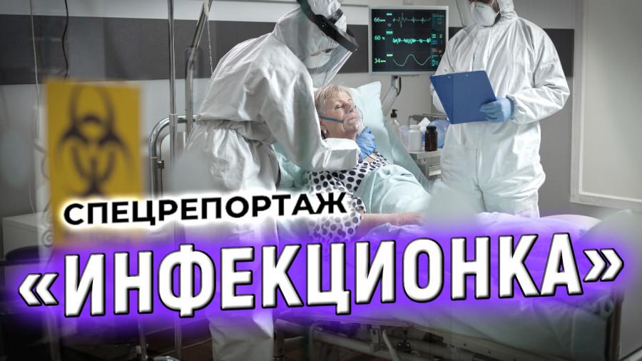 Севастопольская инфекционка: битва за жизнь. Спецрепортаж ForPost