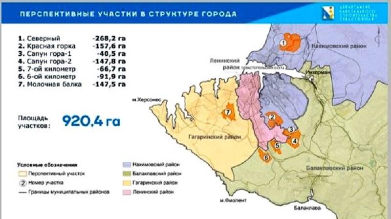 Стали известны территории потенциальной застройки Севастополя