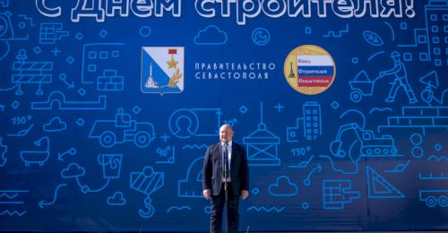 Строителей Севастополя поздравили с профессиональным праздником