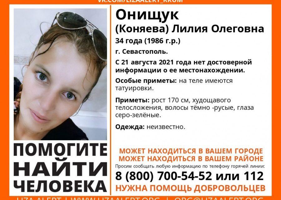 В Севастополе разыскивают пропавшую девушку