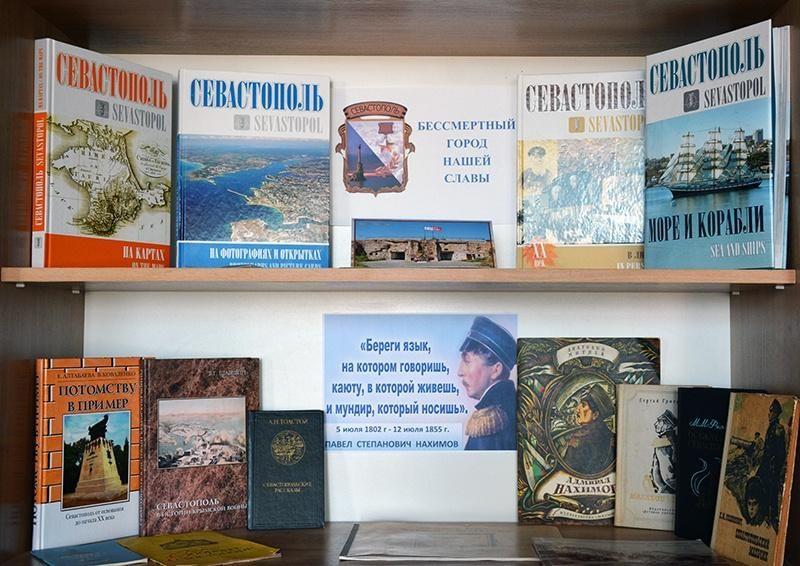 Выставка «Гордость Отечества— П.С.Нахимов»