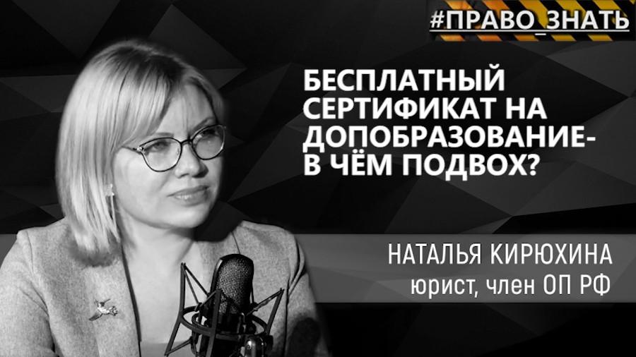 Бесплатные сертификаты: к чему ведёт новая система допобразования в Севастополе?