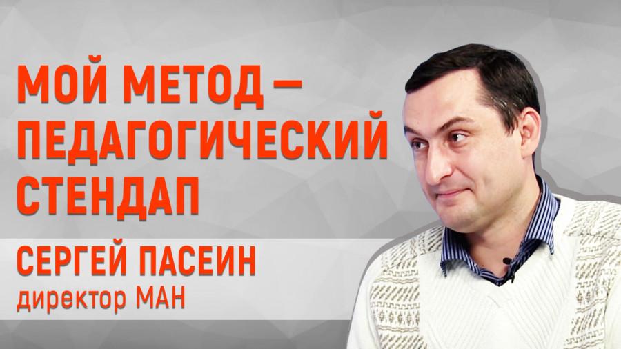 Детей нужно учить учиться, — заслуженный работник образования Севастополя Сергей Пасеин