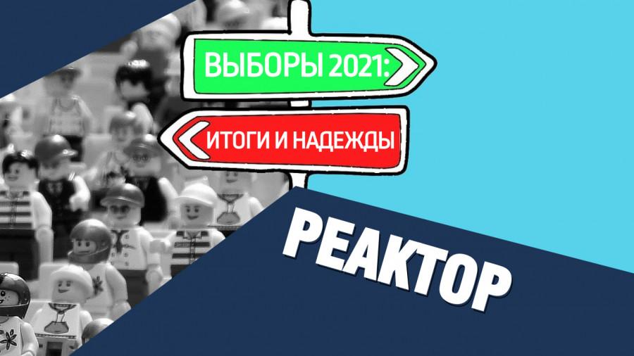 Итоги выборов в Севастополе. Обсуждаем в прямом эфире. ForPost-реактор
