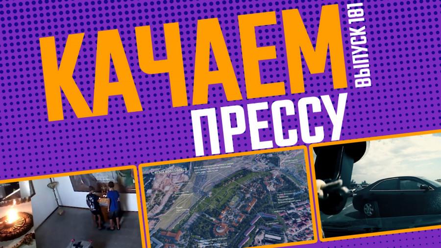 Качаем прессу: Севастопольским подросткам шьют уголовку, крымский бензиновый магнат не хочет в тюрьму