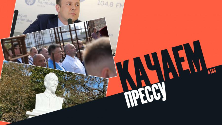 Качаем прессу: в Севастополе директор цирка возглавит музей, Лебедев будет отмаливать грехи у отеля