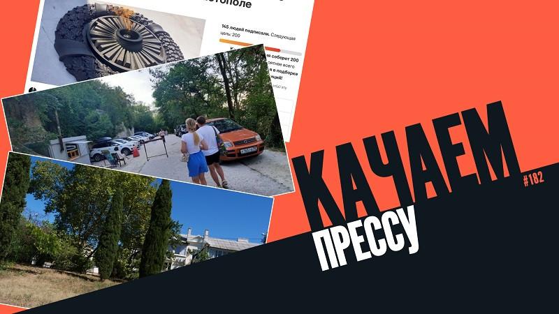 Качаем прессу: за курение в Севастополе — тюрьма, за убийство в Крыму — свобода