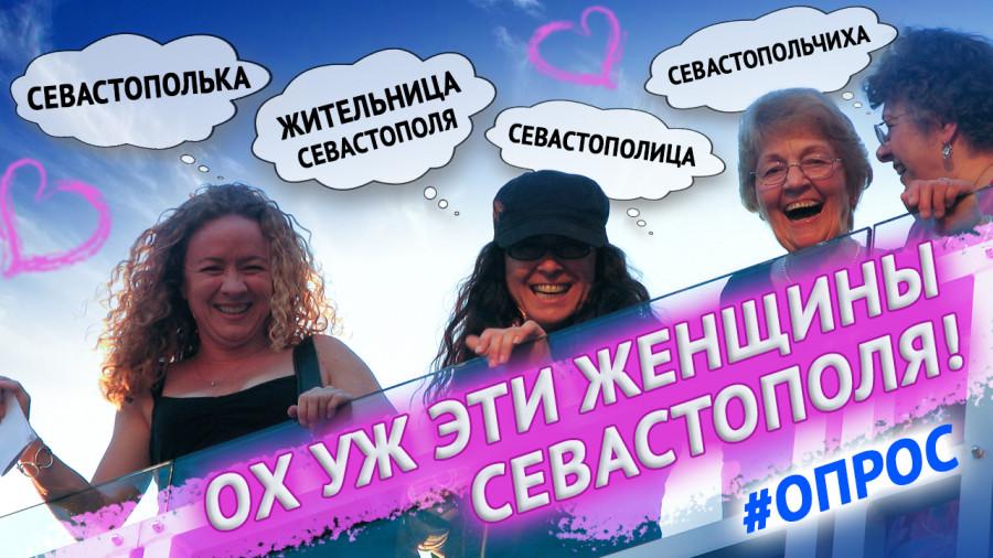 Как правильно назвать женщин Севастополя? — опрос на улицах города