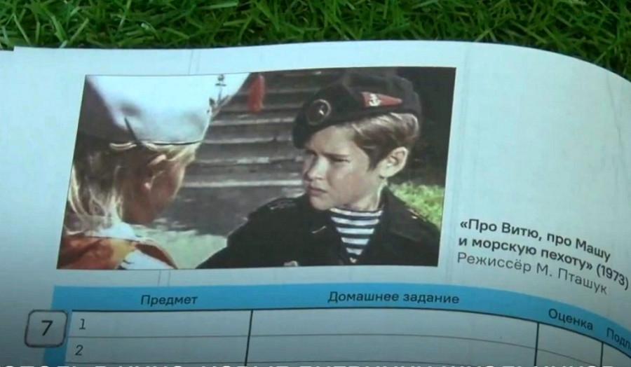 Новый Дневник севастопольского школьника погрузит детей в мир кино