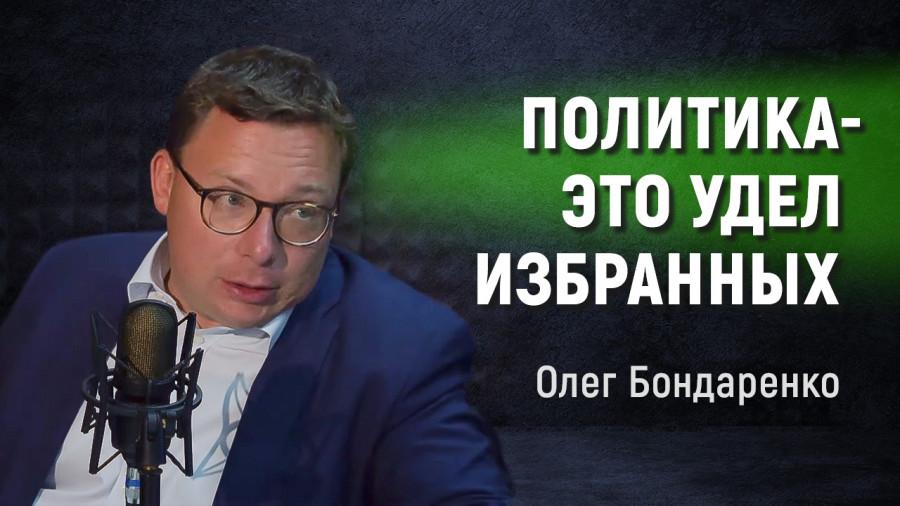 Олег Бондаренко: Политика — это удел избранных