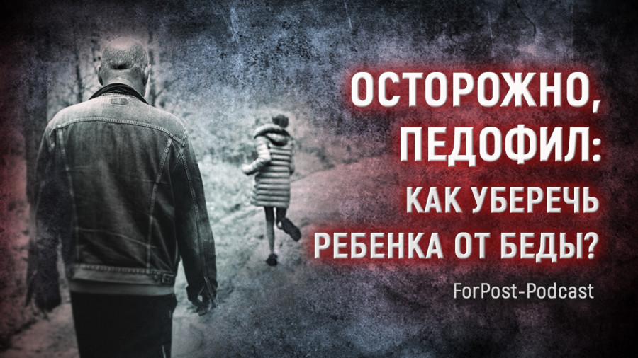 «Осторожно, педофил»: как уберечь севастопольских детей от беды?