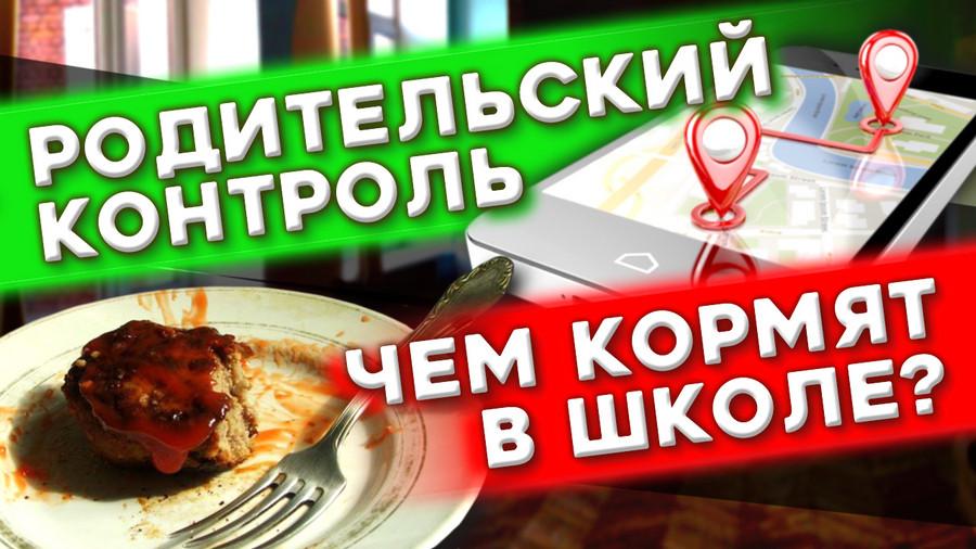 Родительской экспертизе подвергнут школьные обеды в Севастополе