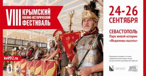 В Севастополе пройдет Крымский военно-исторический фестиваль