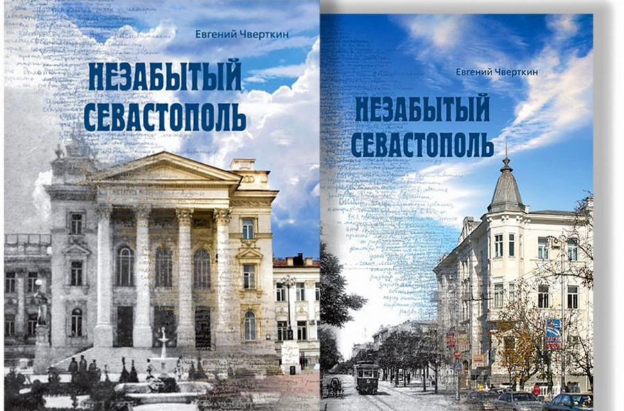 Вышла в свет книга о незабытом Севастополе